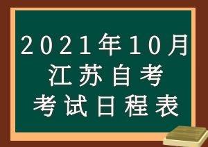2021年10月江苏自考考试日程安排表