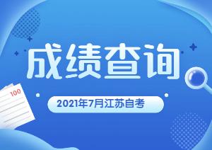 2021年7月江苏自考成绩查询入口及方式