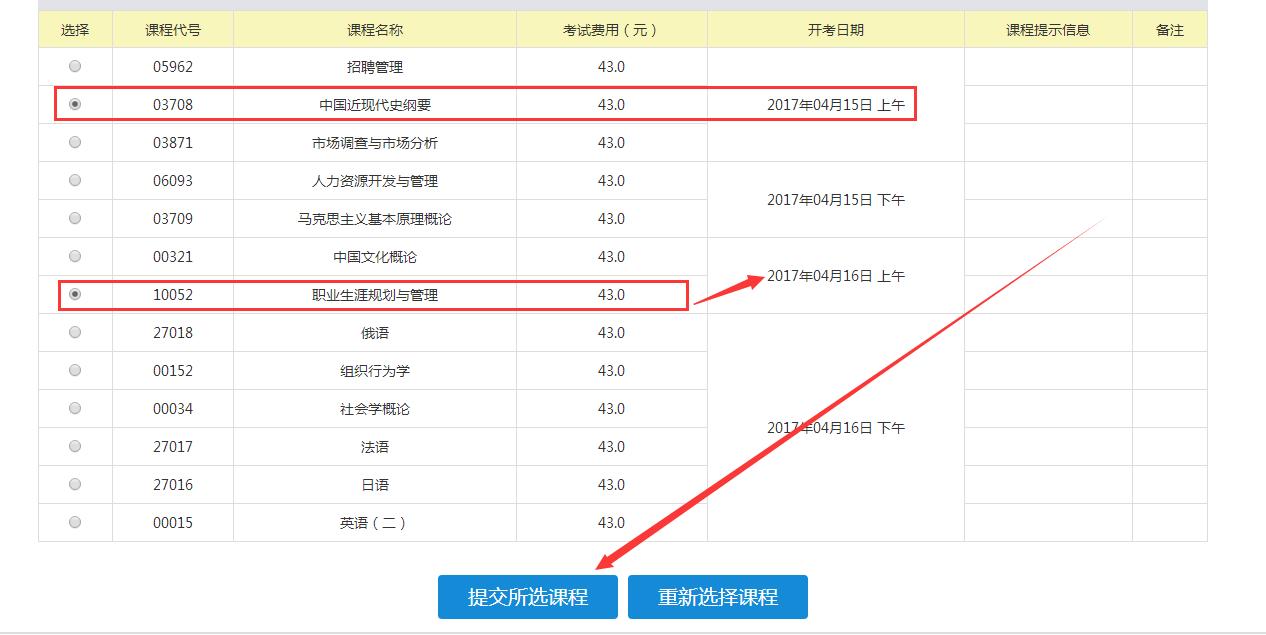 江苏省高等教育自学考试注册报名步骤