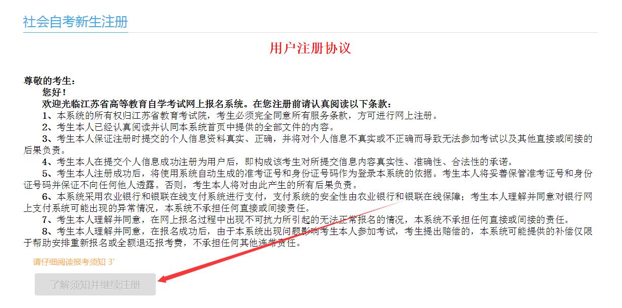 http://www.jseea.cn/selflearning.html