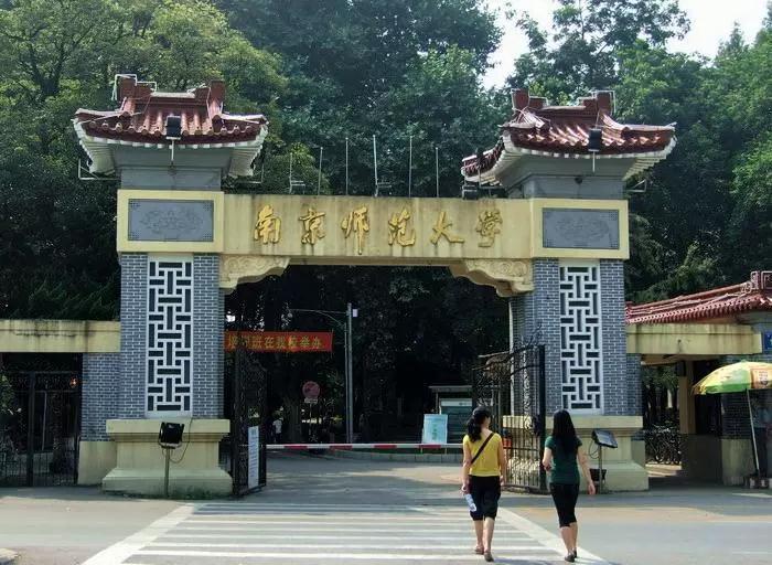 2020年南京师范大学自考招生简章