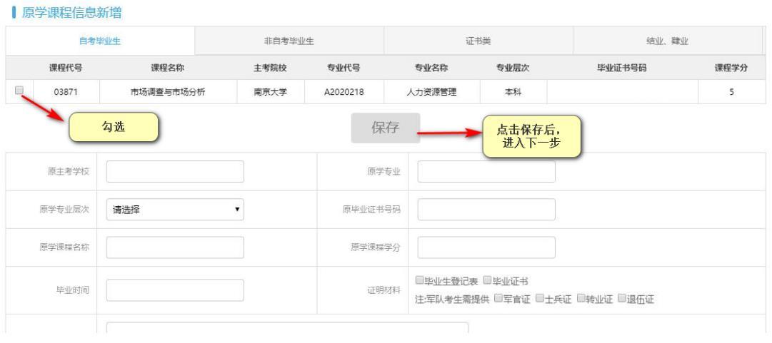 2020年下半年江苏省高等教育自学考试免考申请流程