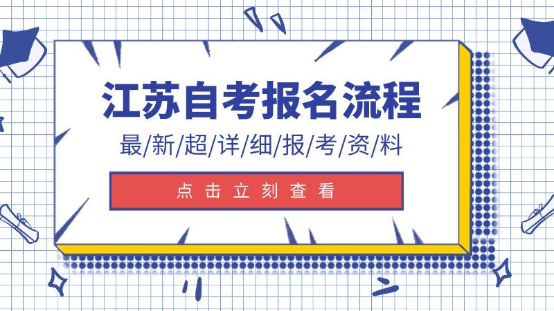 江苏自考网视频板块测试