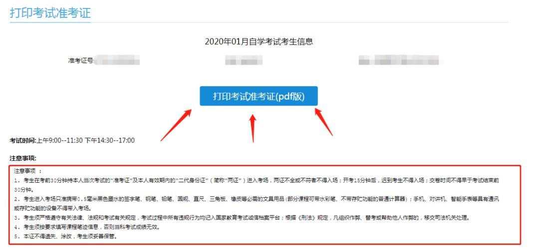 2021年1月江苏自考准考证打印流程