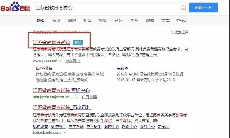 2021年1月江苏自考网上报名入口已开启