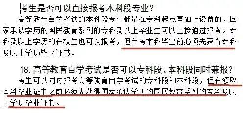 2020年10月江苏自考报名注意事项