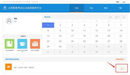 2021年1月江苏自考报名通道开启