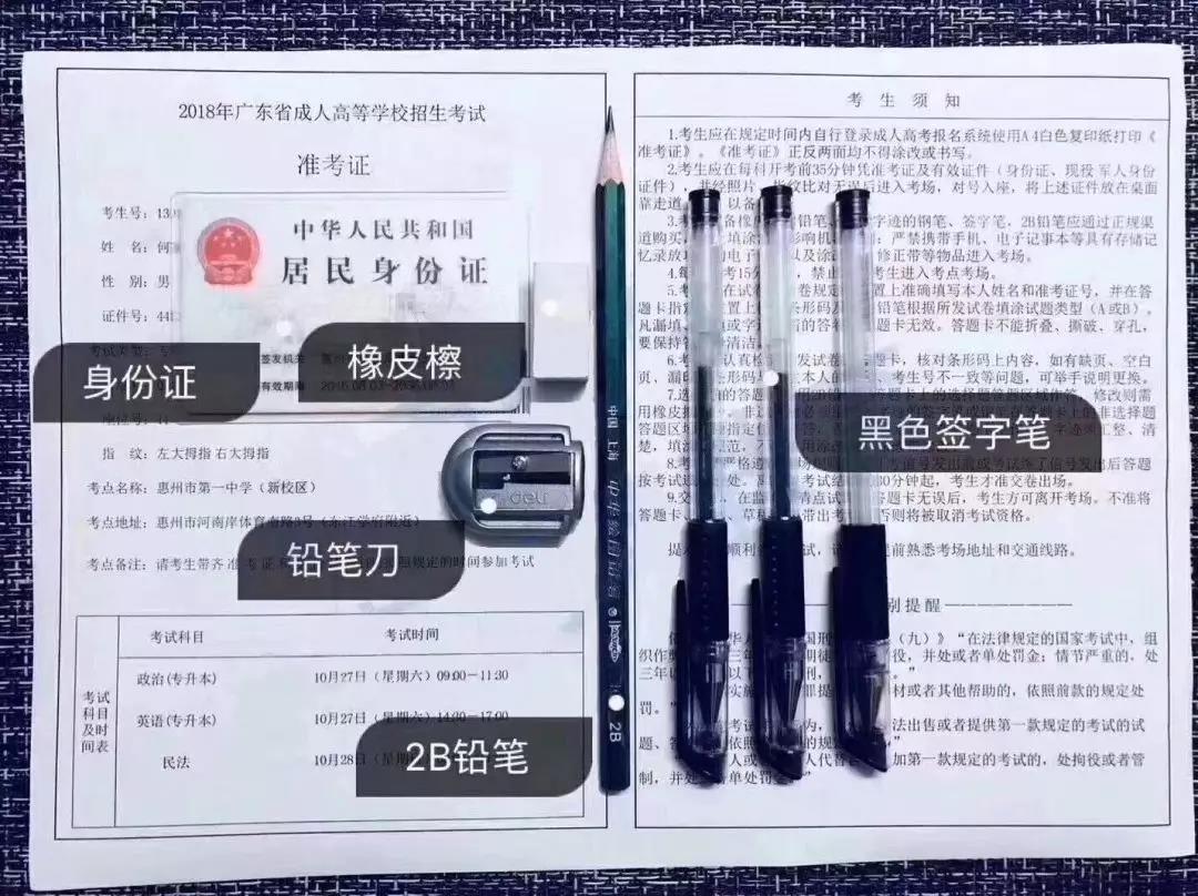 2020年10月江苏自考考前注意事项和必备工具