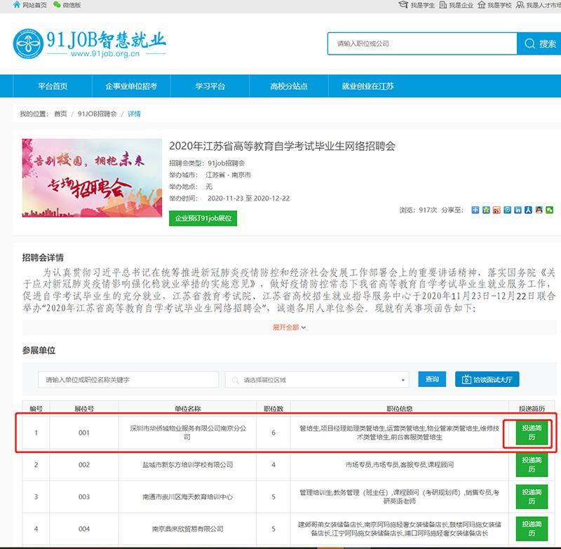 2020年江苏省高等教育自学考试毕业生专场网络招聘会即将举行