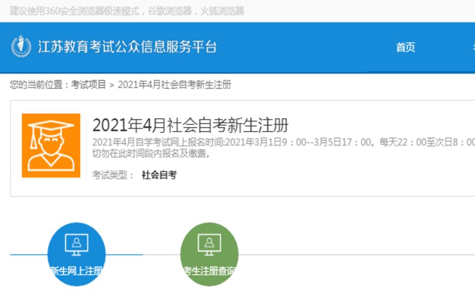 2021年4月江苏自考报名时间3月1日-5日
