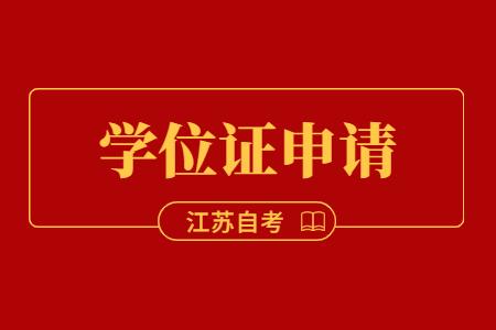 自考学位证申请条件,江苏自考学位证,江苏自考学位证申请