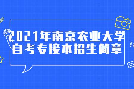 南京农林大学自考,南京农林大学自考专接本