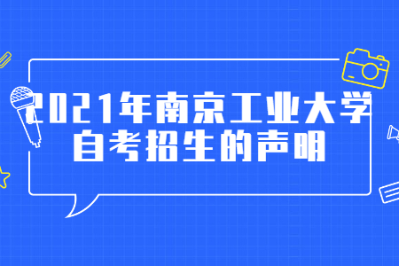 南京工业大学自考招生,南京工业大学自考