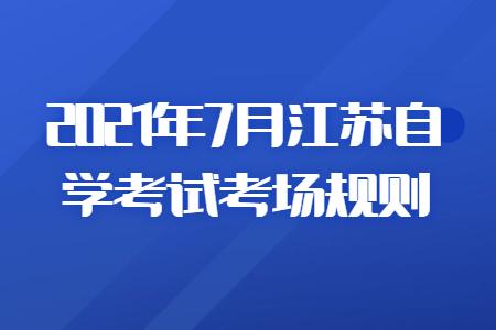 江苏自学考试,江苏自考,江苏省自学考试考场规则