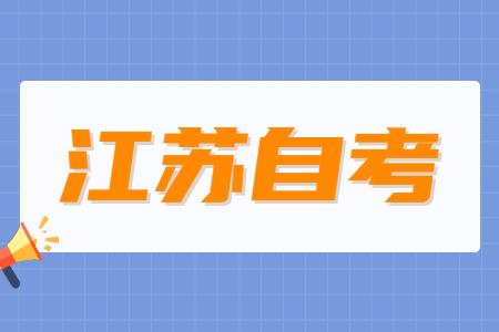 江苏自考消防工程专业,江苏自考