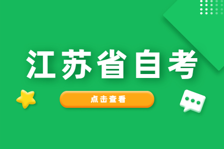 南京航空航天大学继续教育学院自考江苏省自考