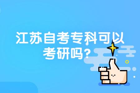 江苏自考专科,江苏自考专科考研
