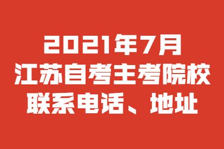 江苏自考院校,江苏自考,2021年江苏自考