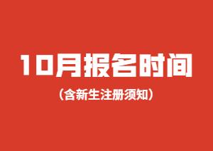 2021年10月江苏自考报名时间