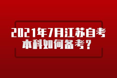 2021年7月江苏自考本科如何备考?