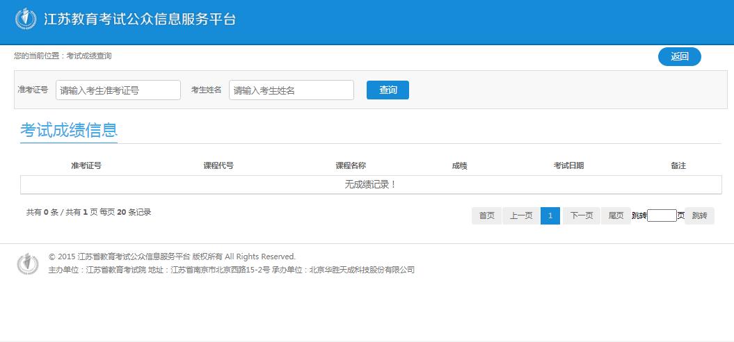 南京邮电大学自考,南京邮电大学自考成绩查询