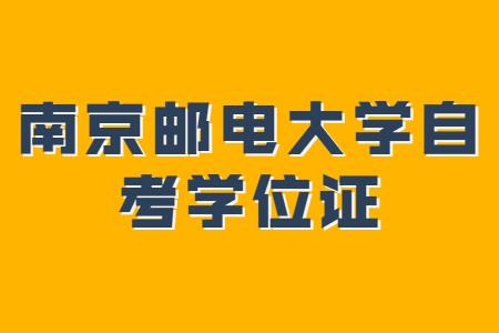 南京邮电大学自考学位证,南京邮电大学自考