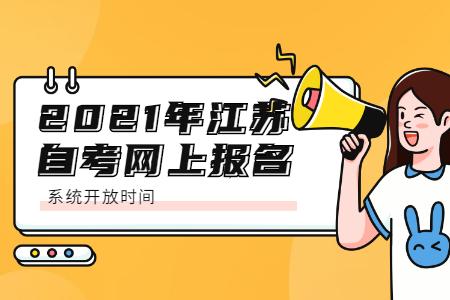 江苏自考网上报名系统,江苏自考网上报名