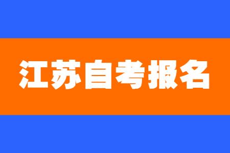 江苏自考报名,10月江苏自考报名
