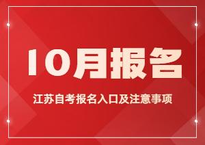 2021年10月江苏自考报名注意事项