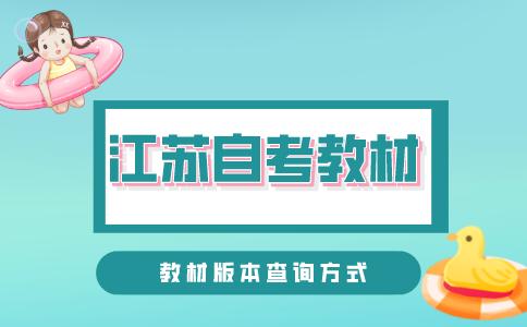 2021年江苏自考教材版本查询方式
