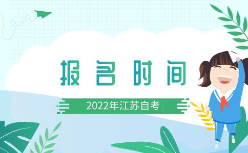 2022年江苏各地自学考试报名时间汇总表