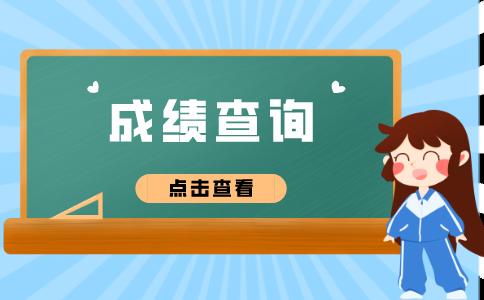 2021年10月江苏各地自考成绩查询时间汇总表